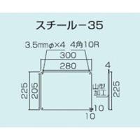 スチール無地板 山型 白 サイズ:スチール-35 300×225 (058351)