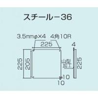 スチール無地板 山型 白 サイズ:スチール-36 225×225 (058361)