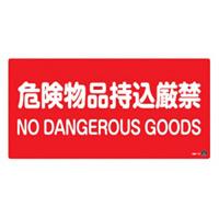 消防標識板 消防サイン標識 250×500×1mm 表示:危険物持込厳禁+英語表記  (059205)