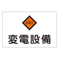 消防標識板 危険地域室標識 225×300×1mm 表示:変電設備 (060005)