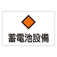 消防標識板 危険地域室標識 225×300×1mm 表示:蓄電池設備 (060008)
