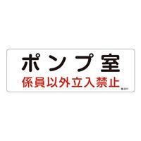 消防標識板 危険地域室標識 100×300×1mm 係員以外立入禁止 表示:ポンプ室 (060011)