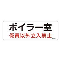 消防標識板 危険地域室標識 100×300×1mm 係員以外立入禁止 表示:ボイラー室 (060012)