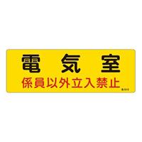 消防標識板 危険地域室標識 100×300×1mm 係員以外立入禁止 表示:電気室 (060013)