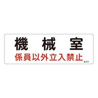 消防標識板 危険地域室標識 100×300×1mm 係員以外立入禁止 表示:機械室 (060014)