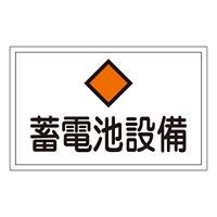 消防標識板 危険地域室標識 300×450×1mm 表示:蓄電池設備 (061200)