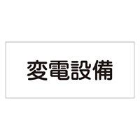 消防標識板 危険地域室標識 150×300×1mm 表示:変電設備 (061220)