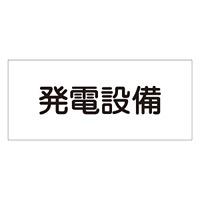 消防標識板 危険地域室標識 150×300×1mm 表示:発電設備 (061230)
