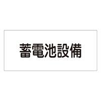 消防標識板 危険地域室標識 150×300×1mm 表示:蓄電池設備 (061240)