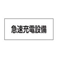 消防標識板 危険地域室標識 150×300×1mm 表示:急速充電設備 (061250)