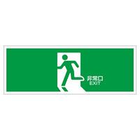 避難誘導標識 非常口 120×360×1mm 表示:矢印無し 緑地 (065301)