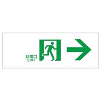 避難誘導標識 非常口 120×360×1mm 表示:右矢印 白地 (065302)