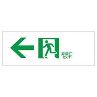 避難誘導標識 非常口 120×360×1mm 表示:左矢印 白地 (065303)