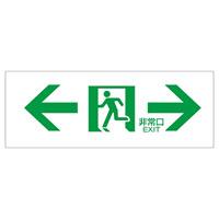 避難誘導標識 非常口 120×360×1mm 表示:左右矢印 白地 (065304)