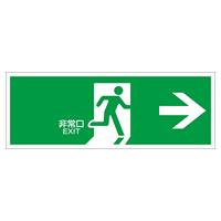 避難誘導標識 非常口 120×360×1mm 表示:右矢印 緑地 (065305)