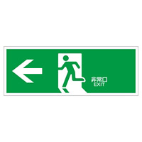 避難誘導標識 非常口 120×360×1mm 表示:左矢印 緑地 (065306)