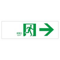 通路誘導標識 非常口 100×300×1mm 表示:右矢印 白地 (065901)