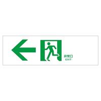 通路誘導標識 非常口 100×300×1mm 表示:左矢印 白地 (065902)