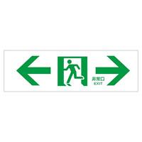 通路誘導標識 非常口 100×300×1mm 表示:左右矢印 白地 (065903)