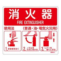 消防標識板 消火器使用法標識 215×250mm 厚み・仕様:1mm厚・スタンド取付タイプ (066012)
