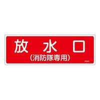 消防標識板 消火器具標識 横書き 100×300×1mm 表示:放水口 (消防隊専用) (066101)
