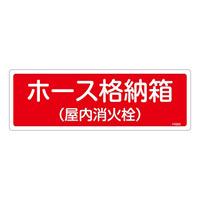 消防標識板 消火器具標識 横書き 120×360×1mm 表示:ホース格納箱 (屋内消火栓) (066202)
