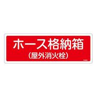 消防標識板 消火器具標識 横書き 120×360×1mm 表示:ホース格納箱 (屋外消火栓) (066203)