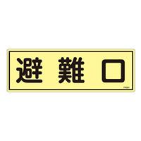 消防標識板 蓄光避難器具標識 横書き 120×360×1mm 表示:避難口 (066301)