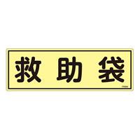 消防標識板 蓄光避難器具標識 横書き 120×360×1mm 表示:救助袋 (066304)