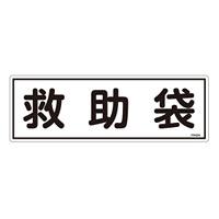 消防標識板 避難器具標識 横書き 120×360×1mm 表示:救助袋 (066404)
