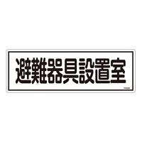 消防標識板 避難器具標識 横書き 120×360×1mm 表示:避難器具設置室 (066406)