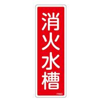 消防標識板 避難器具標識 縦書き 240×80×1mm 表示:消火水槽 (066503)