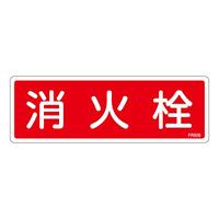 消防標識板 避難器具標識 横書き 240×80×1mm 表示:消火栓 (066508)