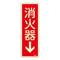 消防標識板 避難器具標識 (蓄光タイプ) 縦書き 240×80×1mm 表示:消火器 (066601)