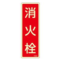 消防標識板 避難器具標識 (蓄光タイプ) 縦書き 240×80×1mm 表示:消火栓 (066602)