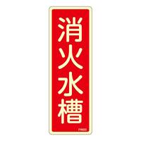 消防標識板 避難器具標識 (蓄光タイプ) 縦書き 240×80×1mm 表示:消火水槽 (066603)