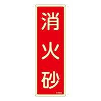 消防標識板 避難器具標識 (蓄光タイプ) 縦書き 240×80×1mm 表示:消火砂 (066604)