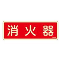 消防標識板 避難器具標識 (蓄光タイプ) 横書き 240×80×1mm 表示:消火器 (066606)
