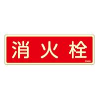 消防標識板 避難器具標識 (蓄光タイプ) 横書き 240×80×1mm 表示:消火栓 (066608)