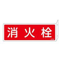 消防標識板 消火器具標識 両面表示突出しタイプ 横書き 80×240×1mm・曲げしろ30mm 表示:消火栓 (066702)