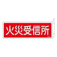 消防標識板 消火器具標識 両面表示突出しタイプ 横書き 80×240×1mm・曲げしろ30mm 表示:火災受信機 (066704)