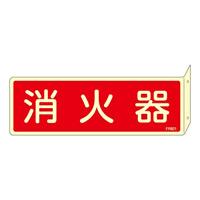 消防標識板 消火器具標識 (蓄光タイプ) 両面表示突出しタイプ 横書き 80×240×1mm・曲げしろ30mm 表示:消火器 (066801)