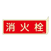 消防標識板 消火器具標識 (蓄光タイプ) 両面表示突出しタイプ 横書き 80×240×1mm・曲げしろ30mm 表示:消火栓 (066802)