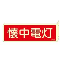 消防標識板 消火器具標識 (蓄光タイプ) 両面表示突出しタイプ 横書き 80×240×1mm・曲げしろ30mm 表示:懐中電灯 (066803)