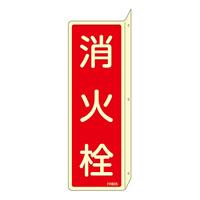 消防標識板 消火器具標識 (蓄光タイプ) 両面表示突出しタイプ 縦書き 240×80×1mm・曲げしろ30mm 表示:消火栓 (066805)