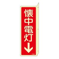 消防標識板 消火器具標識 (蓄光タイプ) 両面表示突出しタイプ 縦書き 240×80×1mm・曲げしろ30mm 表示:懐中電灯 (066806)