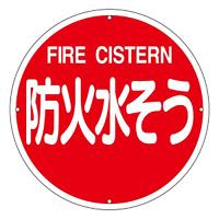 消防標識板 消防水利標識 400mm丸×0.8mm 表示:防火水そう (067012)