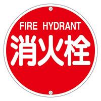 消防標識板 消防水利標識 575mm丸×1mm 表示:消火栓 (067021)