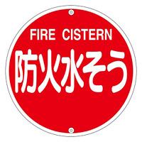 消防標識板 消防水利標識 575mm丸×1mm 表示:防火水そう (067022)