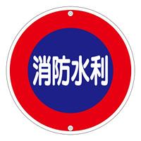消防標識板 消防水利標識 600mm丸×1mm (067030)
